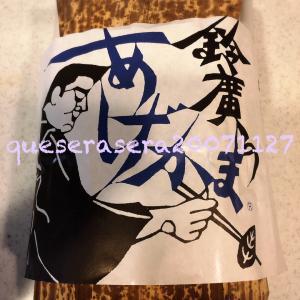 """鈴廣 ・ 温泉土産でいただいた、絶品""""あげかま"""" ❥"""