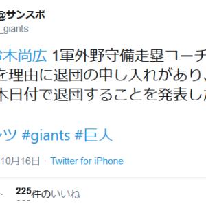 【速報】巨人・鈴木尚広コーチ、今日で退団www