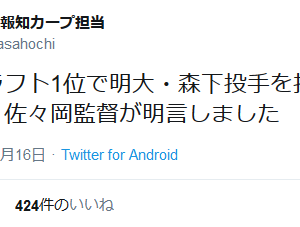 広島カープ、明大・森下1位指名を公表wwwwxwwwwxww