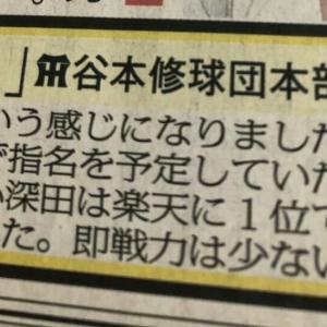 阪神部長「2位で取る予定だった小深田を楽天に1位で先に指名された」