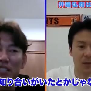 WBCの井端のあれ、遂に真相が判明!!!