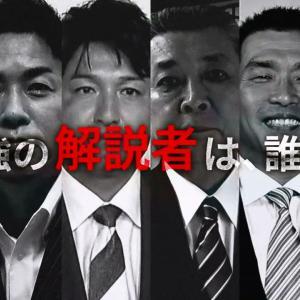 【朗報】巨人×阪神サバイバルナイター第2戦、山本昌松中信彦らが参戦