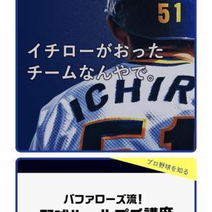 【朗報】オリックス公式サイト「オリックスバファローズはあのイチローがいたプロ野球チーム」