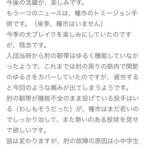 吉井投手コーチ「来季種市はいません」