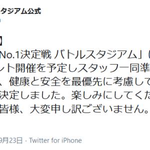 【悲報】今年のバトルスタジアム中止