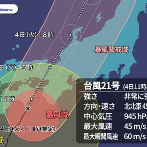 平成30年9月4日 台風21号