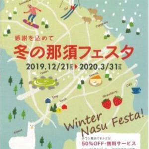 「冬の那須フェスタ」始まりました