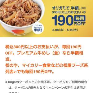 松屋が毎回190円off!