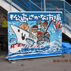 松島へ・・・・・(4) 花ちゃんを引き取りました・・・・・。