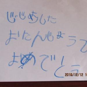 今日は私の満84歳の誕生日です~~~(^^♪ !!!!! 感謝 感謝です。