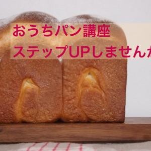 【募集】おうちパン講座ステップアップします