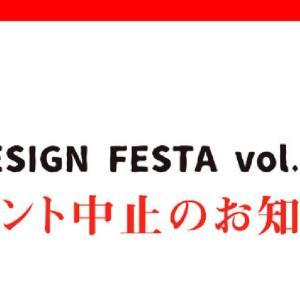 デザインフェスタvol.51