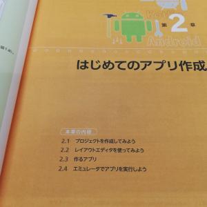 Androidアプリを作ってみる 第三話