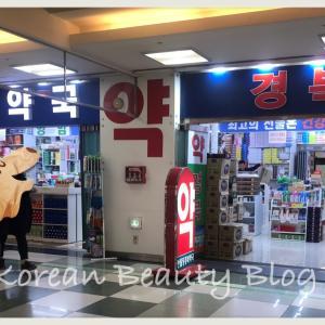 美白のために韓国で買えるサプリ@大邱旅行2日目