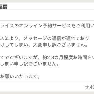 コロちゃんによる航空券取消