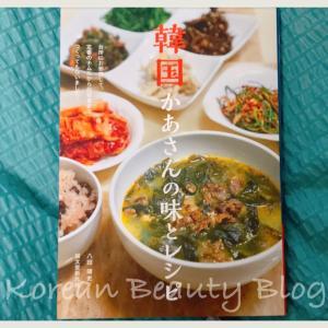 楽しみにしていた韓国家庭料理本