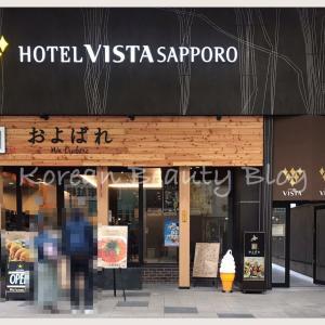 北海道一人旅のホテルとお供コスメ&ソウルで冬服買いたい!!
