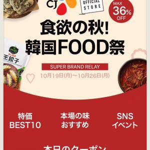 Qoo10の韓国FOOD祭と韓国フェス♪コスメ&グルメ&ファッション