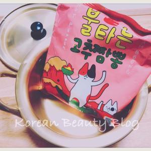 新大久保の韓国スーパー調達品を実食♪