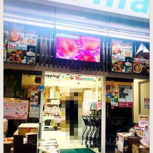 韓国スーパーでお買い物@新大久保イエスマート