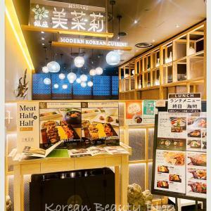 お一人様OK♪お手軽で綺麗な韓国料理店*美菜莉*