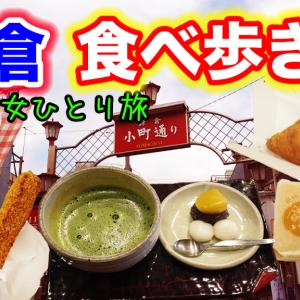 【神奈川県・鎌倉】大賑わいの小町通りで食べ歩きグルメ散策!(2020年12月)