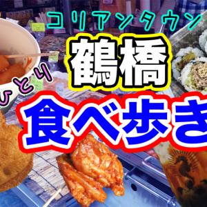 【大阪・女一人旅】コリアンタウン鶴橋で韓国グルメ食べ歩き!(2020年12月)