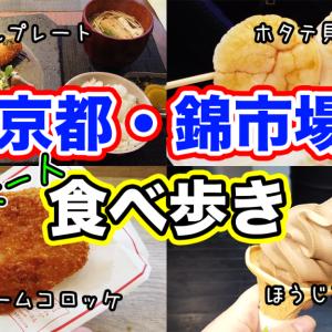 【京都・女一人旅】京の台所、錦市場で食べ歩き!(2020年12月)