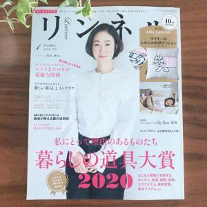【リンネル1月号掲載】暮らしの道具大賞2020
