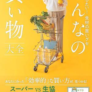【ココ研】初の著書「みんなの買い物大全」&出版記念LIVE 5/16開催!