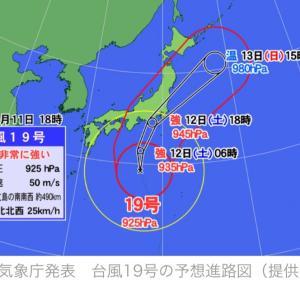 台風19号が近づいている