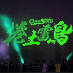 松本山雅FC アウェーで長崎戦