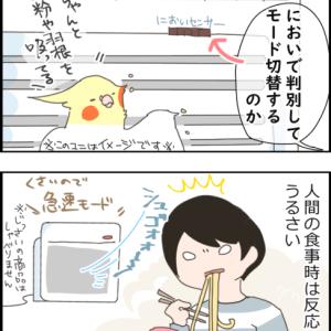 ユニ贔屓の空気清浄機