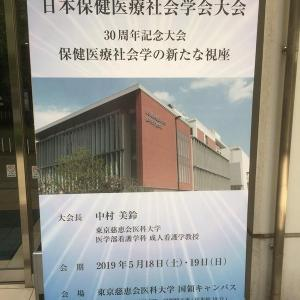 日本保健医療社会学会