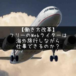 【働き方改革】フリーのWebライターは海外旅行しながら仕事できるのか?