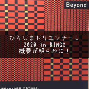 『ひろしまトリエンナーレ2020 in BINGO』の概要が明らかに!2020年秋は広島へ!