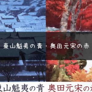 人間は視覚に多くを依存する。『東山魁夷の青・奥田元宋の赤―色で読み解く日本画―』
