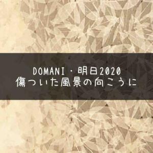 『DOMANI・明日2020 傷ついた風景の向こうに』オリパライヤーは特別版!