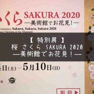 桜の木の下には?『【 特別展 】桜 さくら SAKURA 2020―美術館でお花見!―』