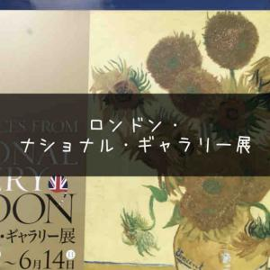 『ロンドン・ナショナル・ギャラリー展』ゴッホ《ひまわり》も来日!