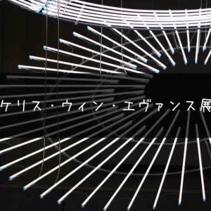 宙に浮かぶ記号がもたらす非日常。『ケリス・ウィン・エヴァンス展』