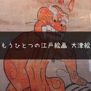 旅人になった気持ちでお土産を選ぼう!『もうひとつの江戸絵画 大津絵』