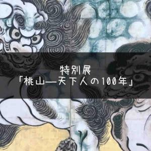 信長、秀吉、家康ゆかりの美術品。特別展「桃山―天下人の100年」