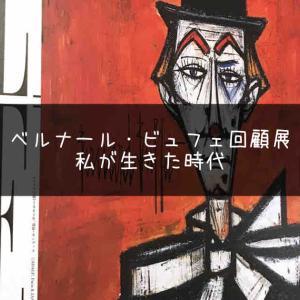 黒い線と不穏。『ベルナール・ビュフェ回顧展 私が生きた時代』