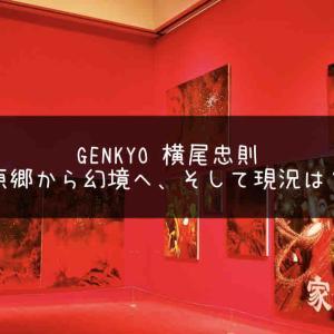 ヒットにあぐらをかくな。『GENKYO 横尾忠則 原郷から幻境へ、そして現況は?』