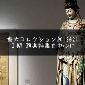 みゃら〜〜〜〜ん♪『藝大コレクション展 2021 I期 雅楽特集を中心に』