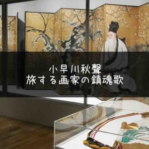 しっとりグツグツ。魅力の謎めく『小早川秋聲 旅する画家の鎮魂歌』