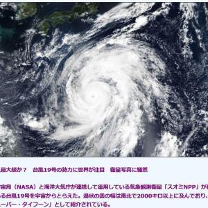 台風19号が急接近!