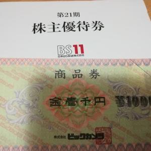 日本BS放送(BS11)より優待が届きました