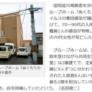 【コロナ】職場からの脱出計画・給付金30万円狙い